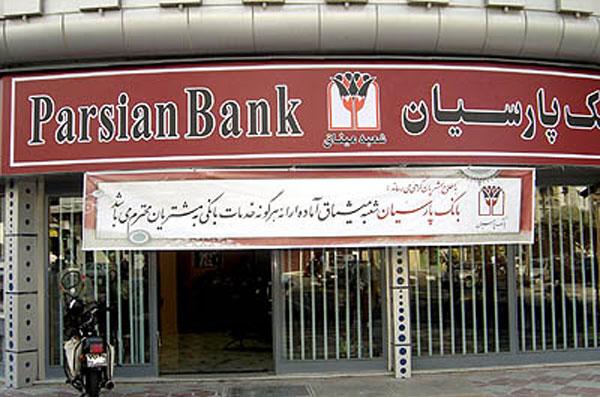 معرفی بانک پارسیان