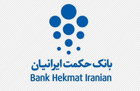 بانک حکمت ایرانیان (سهامی عام) به شماره ثبت ۳۶۴۰۷۵