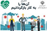 شرکت های انساندوست ایرانی کارگران بیکار شده کرونا را استخدام می کنند