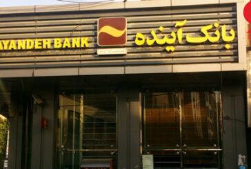 ثبت سفارش فروش «سهام عدالت» در تمامی شعب بانک آینده