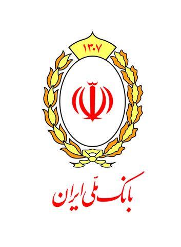 پرداخت ۴۶ هزار میلیارد ریال وام عقود اسلامی در بانک ملی ایران