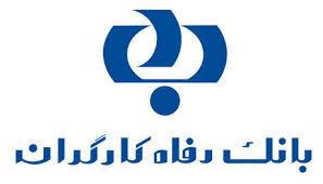 قدردانی از اقدامات یکی از شرکتهای بانک رفاه در مبارزه با کرونا