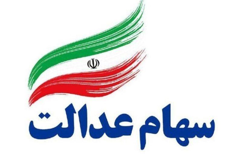 تشکیل هلدینگ فراگیر ملی از ۱۳ شرکت غیر بورسی سهام عدالت