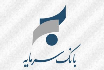 اطلاعیه بانک سرمایه در خصوص ساعت کاری شعب دو استان