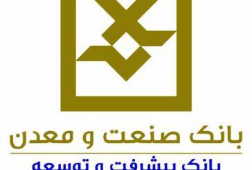 عضویت مدیران بانک صنعت و معدن مازندران و قم در هیات خبرگان بانکی