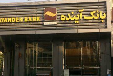 اعلام ساعات کاری شعب و ادارات مرکزی بانک آینده از ۱۵ تیر