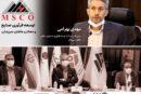 مجمع عمومی عادی شرکت صنایع و معادن ماهان سیرجان برگزار شد