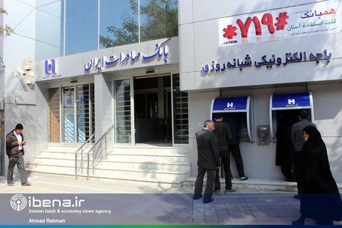 پرداخت سود سهام شرکت «خدمات انفورماتیک» در شعب بانک صادرات