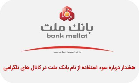 هشدار درباره سوءاستفاده از نام بانک ملت در کانالهای تلگرامی