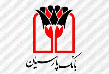 پشتیبانی بانک پارسیان از طرحهای زیربنایی و مولد اقتصاد