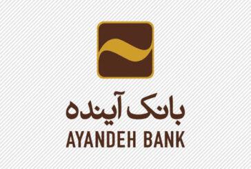 پرداخت ۲۰۸۳ فقره تسهیلات حمایتی در بانک آینده