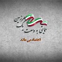 گام های بلند بانک ملی ایران در راستای اقتصاد مقاومتی