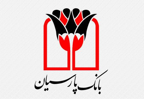 راهاندازی کارپوشه الکترونیکی در بانک پارسیان