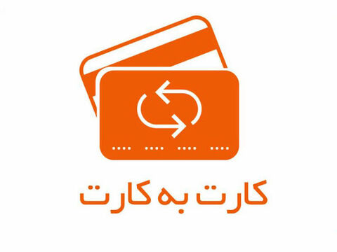 افزایش سقف مبلغ کارت به کارت از درگاههای غیرحضوری بانک مهر ایران