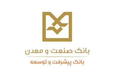 پرداخت ۹۱درصد تسهیلات تبصره ۱۸ توسط بانک صنعت ومعدن