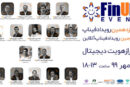 حضور مدیرعامل بانک قرضالحسنه مهر ایران در رویداد فیناپ