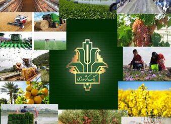 پرداخت بیش از ۱۶۸۵ هزار میلیارد ریال تسهیلات توسط بانک کشاورزی