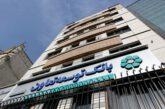 پیشنهادهایی برای تامین سرمایه بانک توسعه تعاون