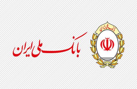 اعلام شیفتهای کاری شعب فعال بانک ملی ایران در مناطق قرمز