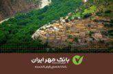 آنچه بانک مهر ایران برای توسعه روستاها انجام داد