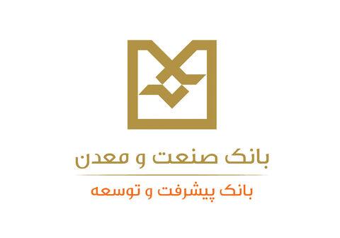 رتبه اول بانک صنعت و معدن در تامین مالی واحدهای صنعتی و معدنی