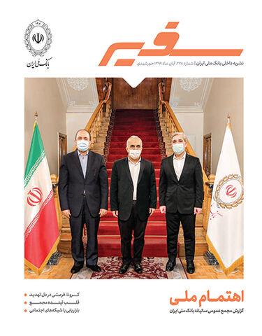 «سفیر» به ایستگاه مجمع بانک ملی ایران رسید