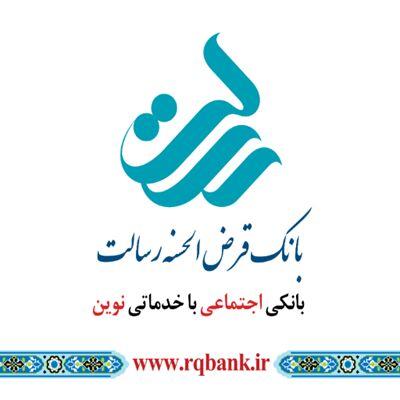 بانک قرض الحسنه رسالت مجمع برگزار میکند