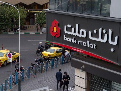 جزییات گزارش عملکرد ۸ ماهه بانک ملت