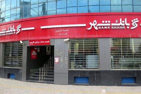 موجودی نقد بانک شهر افزایش یافت