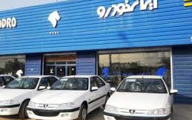 زمان فروش فوری ۳محصول ایران خودرو اعلام شد
