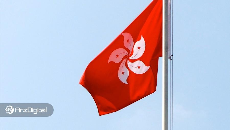 احتمال ممنوعیت معاملات ارزهای دیجیتال در هنگکنگ؛ صرافیها هشدار دادند باعث فعالیت زیرزمینی میشود