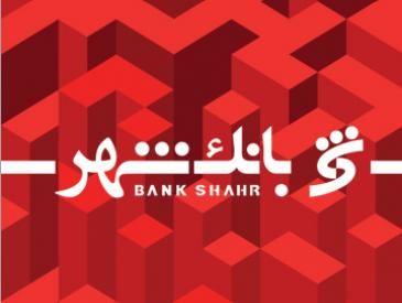 انتشار صورتهای مالی ۱۲ ماهه بانک شهر