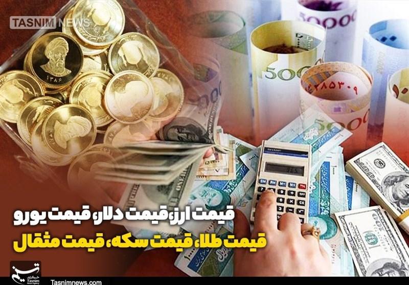قیمت طلا، قیمت سکه، قیمت دلار و قیمت ارز امروز ۱۴۰۰/۰۲/۲۹|کاهش قیمت طلا و ارز در بازار/ سکه ارزان شد