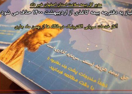 حذف تدریجی دفترچههای بیمه سلامت در اصفهان
