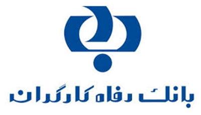 مشارکت بانک رفاه کارگران در فعالیت های انسان دوستانه