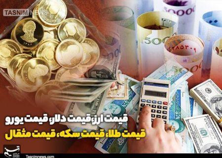 قیمت طلا، قیمت سکه، قیمت دلار و قیمت ارز امروز ۱۴۰۰/۰۳/۱۳| آرامش نسبی در بازار ارز/ طلا ارزان شد