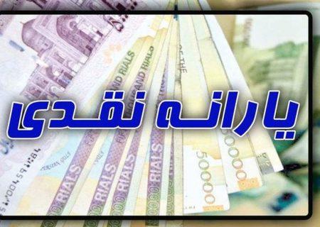یارانه خرداد فردا واریز میشود