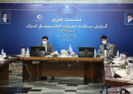 گزارش سالانه تجارت الکترونیکی ایران (سال ۱۳۹۹) منتشر شد