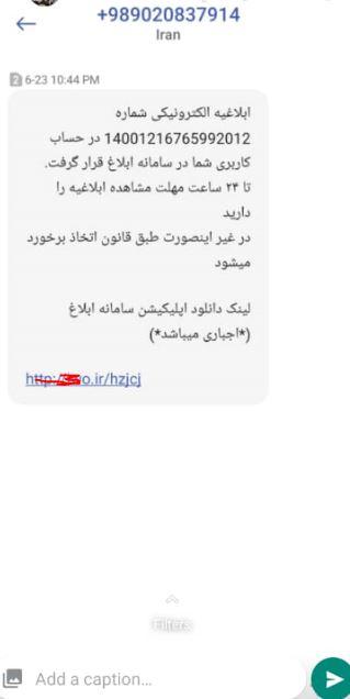 کلاهبرداری و فیشینگ با ارسال اسمس سامانه ابلاغ الکترونیکی
