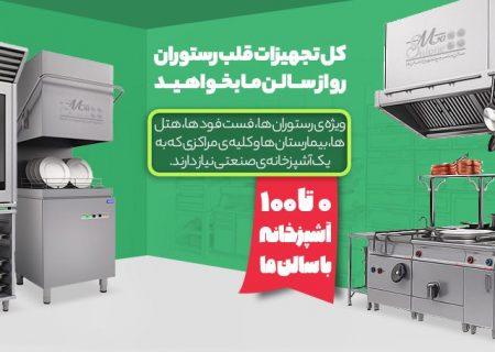 راهنما طلایی خرید تجهیزات آشپزخانه صنعتی