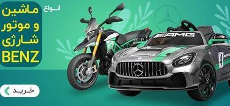 راهنما خرید ماشین شارژی و موتور شارژی خوب
