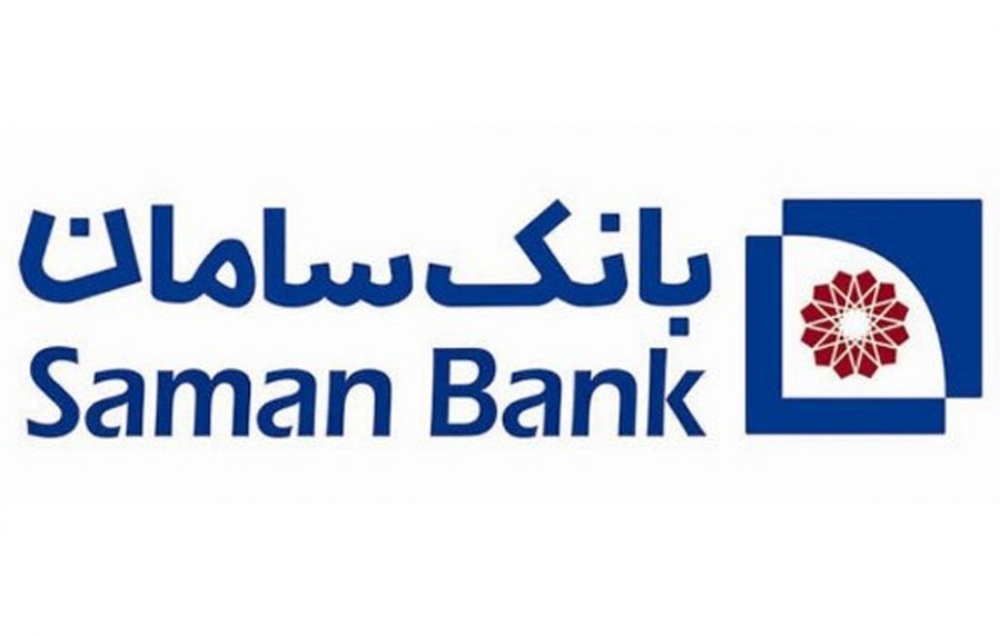 مجمع عمومی عادی سالانه بانک سامان برگزار شد
