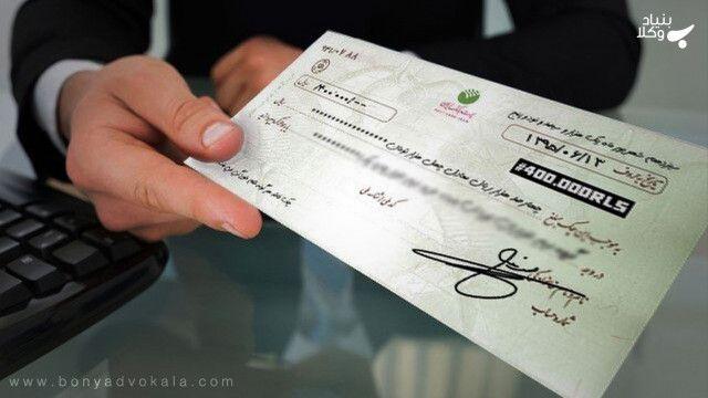 چک صیادی چیست و چه ویژگیهایی دارد؟