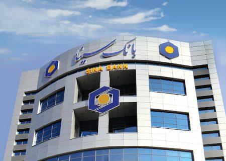 بانک سینا بانکی خوشنام و نمونه در نظام بانکداری کشور