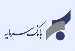 از ۲۹ تیر ماه تا ۳ مرداد ماه؛ کلیه شعب بانک سرمایه در استان های تهران و البرز تعطیل می باشد