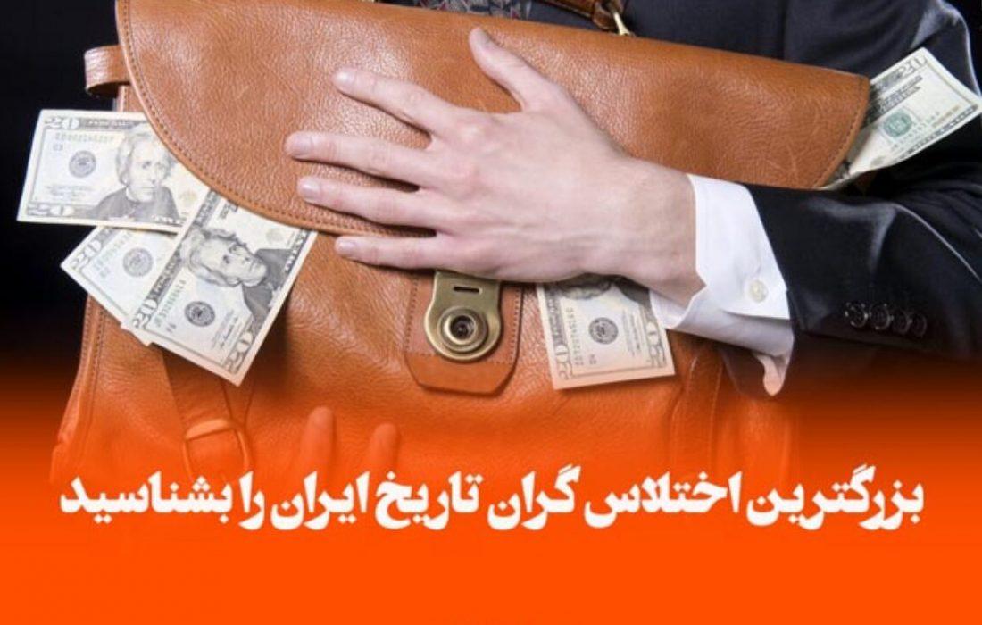 بزرگترین اختلاس گران تاریخ ایران را بشناسید