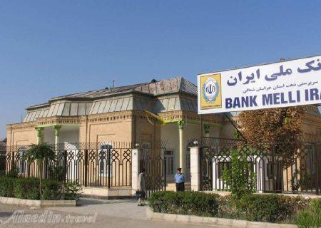 تعطیلی ادارات و بانک های کشور