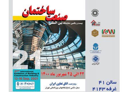 حضور بیمه تعاون در بیست و یکمین نمایشگاه بین المللی صنعت ساختمان تهران