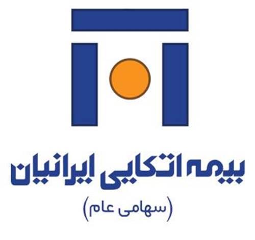 معرفی یک بیمه: شرکت بیمه اتکایی ایرانیان همگام با شرکت های بیمه در مدیریت ریسک