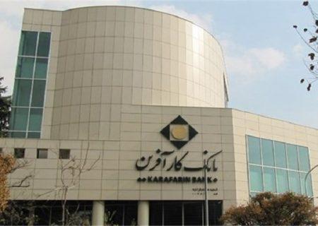 سپرده های بانک کارآفرین در مردادماه رشد کرد